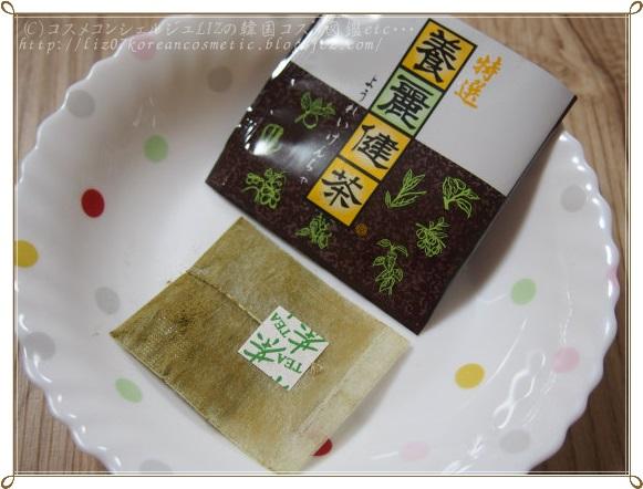 【 りぶメール】特選養麗健茶