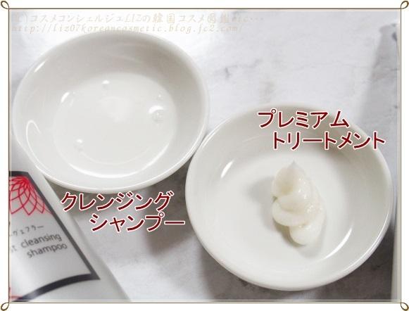 【vefla】モイストクレンジングシャンプー&プレミアムトリートメント