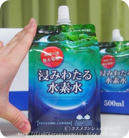 浸みわたる水素水