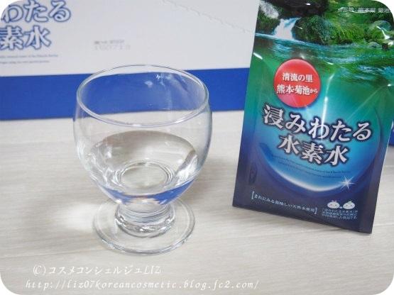 浸みわたる水素水P3268358