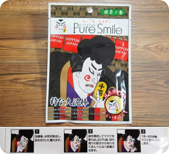 【ピュアスマイル】お江戸アートマスク