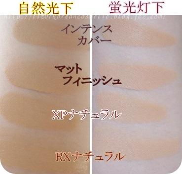 【IOPE】エアクッションRX