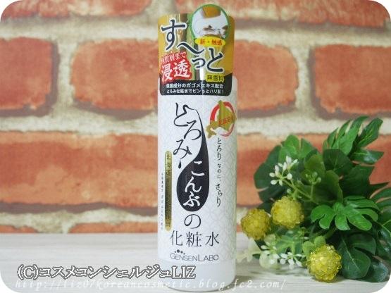 【ピュアスマイル】とろみこんぶの化粧水