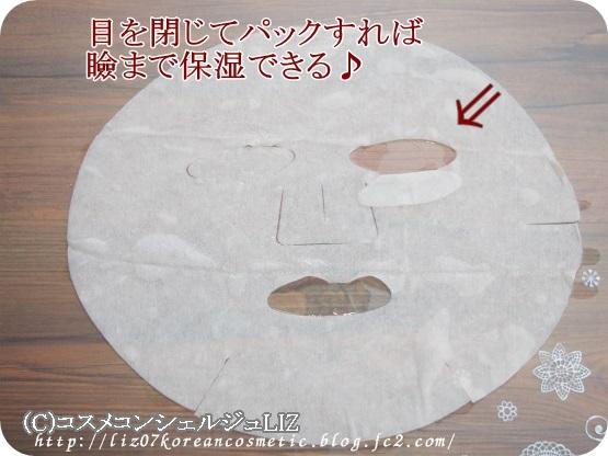 【ピュアスマイル】エッセンスマスク 『馬油』