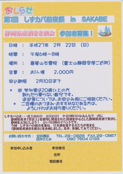 sizukapa2015-4.jpg
