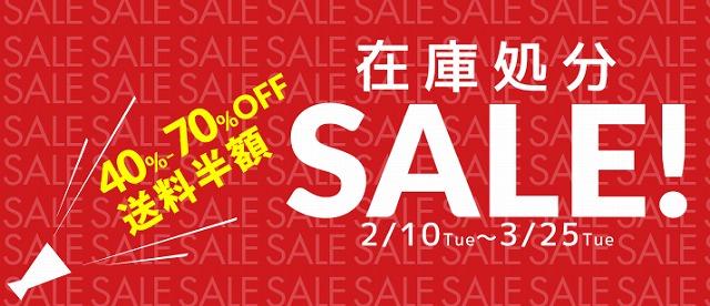 2015_2_sale.jpg