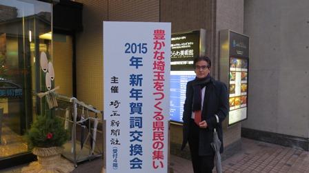 2015埼玉新聞賀詞交歓会01