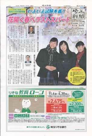 埼玉新聞受験特集(27年01月号)01