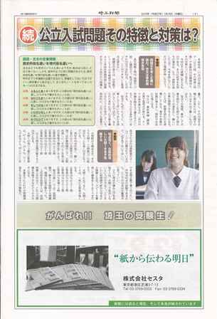 埼玉新聞受験特集(27年01月号)02