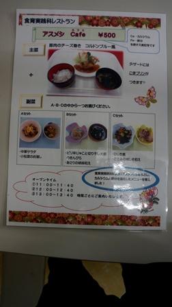 花咲徳栄文化祭アスメシ01