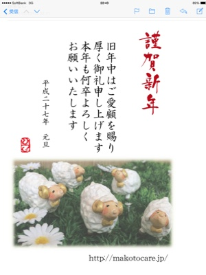 fc2blog_20141231224459df6.jpg