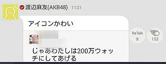 mayuki12 (2)
