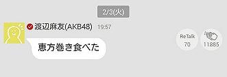 今日もキレキレの【まゆゆ】755