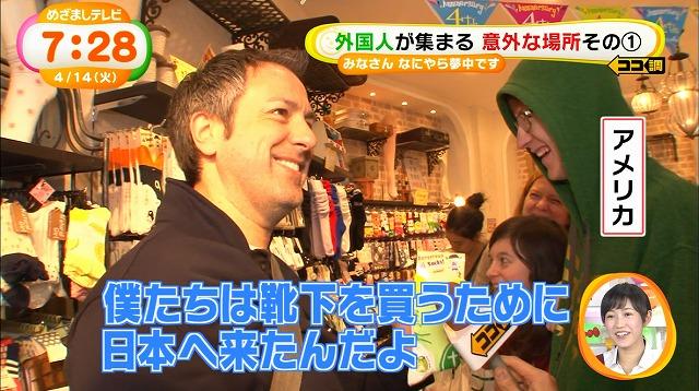 めざましTV【まゆゆ】じゃんけんはチョキを出すという事前のサインw