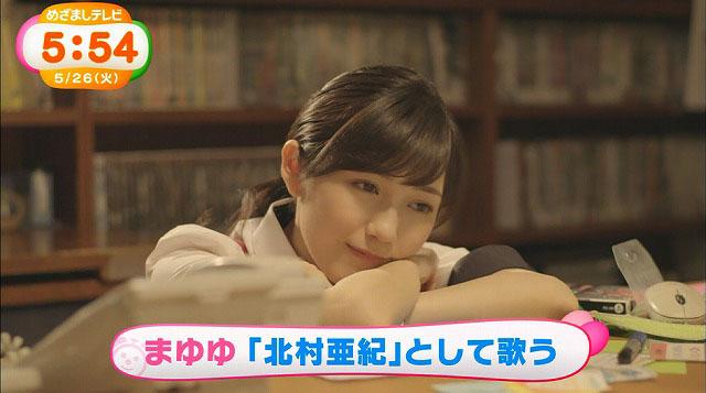 めざましTV【まゆゆ】『出逢いの続き』亜紀Ver.小ネタあり