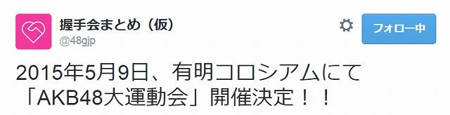 AKB48大運動会開催決定【まゆゆ】新チームBで\(^o^)/