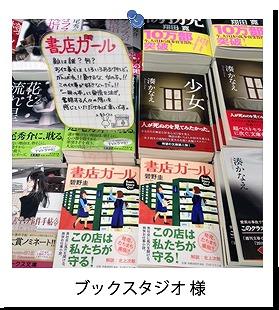 book_pic_bookstudio.jpg