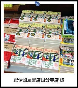 book_pic_kinokuniya.jpg