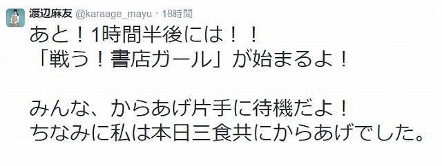 【まゆゆ】Twitter【れなひょん】