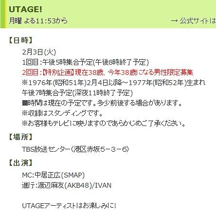 utagebo.jpg