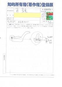 南 昌憲(みなみ まさのり ミナミ マサノリ Masanori  Minami)