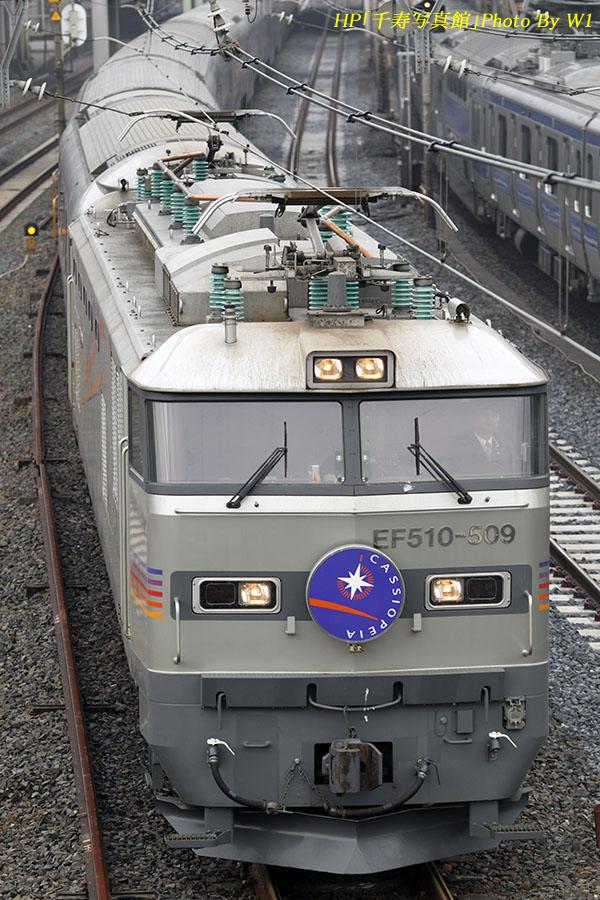 EF510509上りカシオペア