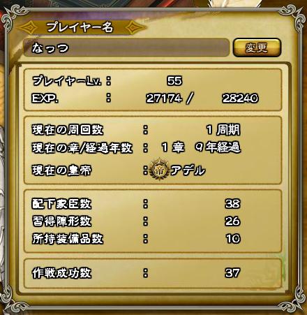 キャプチャ 7 30 saga10