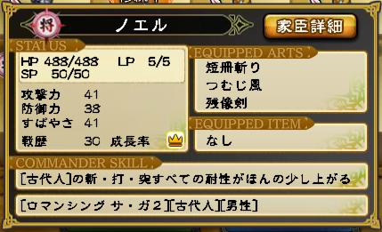 キャプチャ 8 2 saga11
