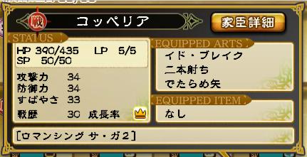 キャプチャ 7 30 saga22