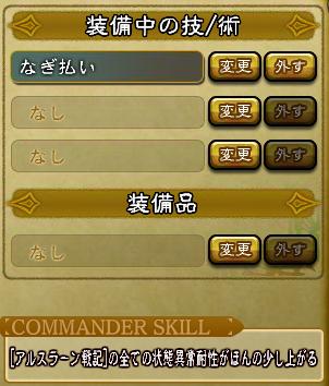 キャプチャ 8 1 saga2