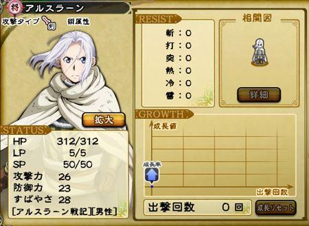 キャプチャ 8 1 saga1-a
