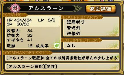 キャプチャ 8 2 saga20