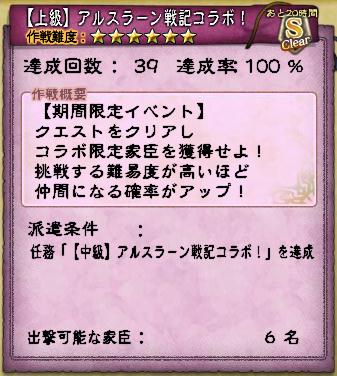キャプチャ 8 12 saga7