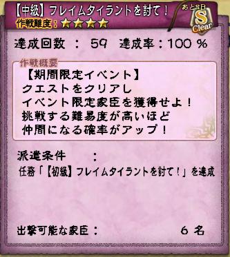 キャプチャ 8 19 saga2