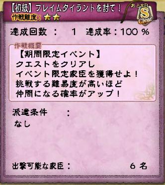 キャプチャ 8 19 saga3
