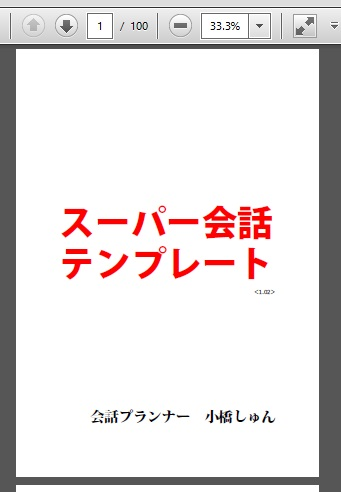 tempkaiwa2.jpg