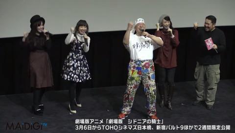 「劇場版 シドニアの騎士」完成披露上映会