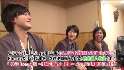 美男高校地球防衛部LOVE!Blu-ray&DVD きゃにめ.jp限定版PV