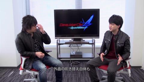 「デビル メイ クライ 4 スペシャルエディション」声優対談映像(パート3)