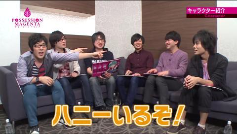 『POSSESSION MAGENTA』アニメイト限定版特典「座談会DVD」ダイジェストムービー