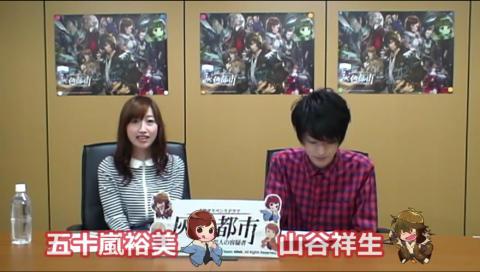 【灰色都市】公式プレイ動画 part1 (山谷祥生さん/五十嵐裕美さん)