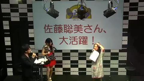 【AnimeJapan2015】スターチャイルドブース生中継「スタ生!」2日目 ワシスタ 出張版 ゲスト:佐藤聡美