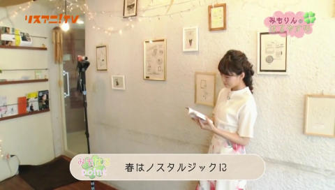 リスアニTV 「みもりんのはるやすみ」 第7回