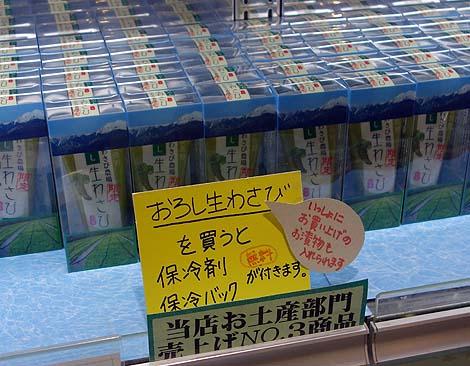 daiouwasabi5.jpg