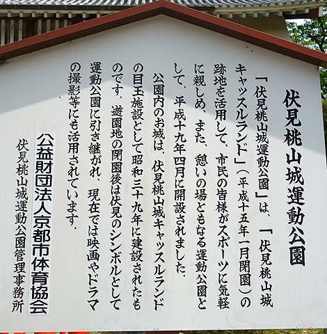 fusimimomoyama1.jpg
