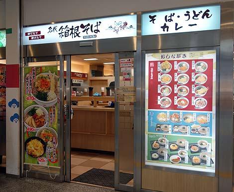 hakonesoba_oda0.jpg
