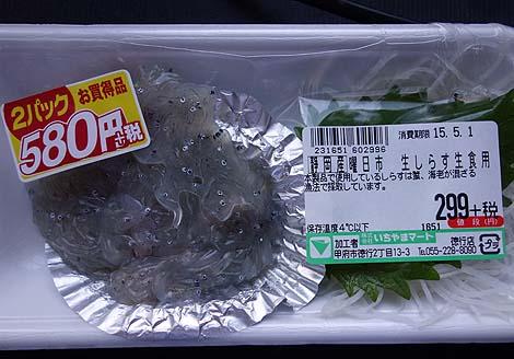 ichiyamamart6.jpg