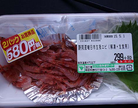 ichiyamamart7.jpg
