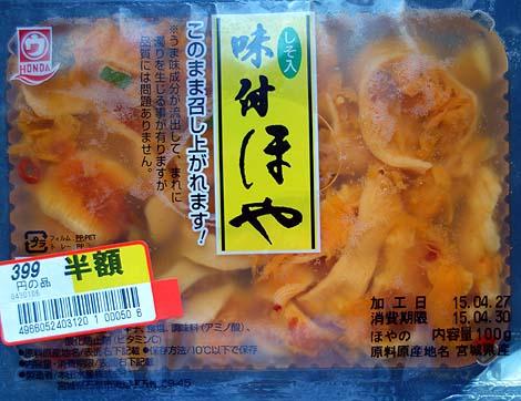 ichiyamamart8.jpg