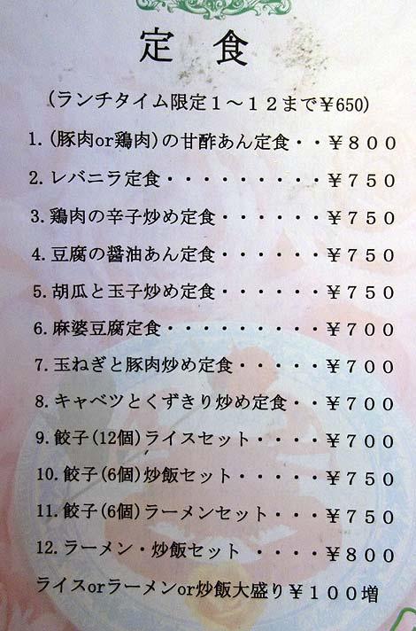kaneishigyouza2.jpg